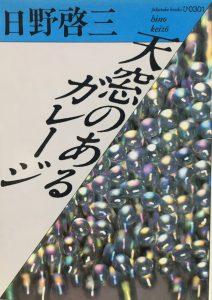 天窓のあるガレージ(福武文庫)1