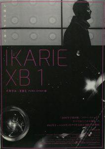 イカリエXB1-3