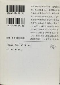 台風の眼(新潮文庫)2