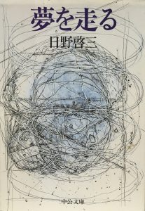 夢を走る(中公文庫)1