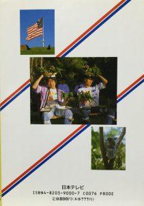アメリカ横断ウルトラクイズ13-2