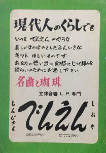 めまい(上野宝塚劇場)2