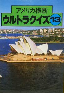 アメリカ横断ウルトラクイズ13-1