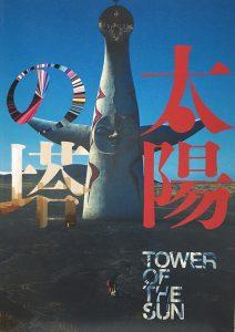 太陽の塔(映)1