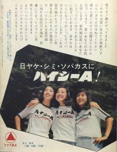 レベッカ(みゆき座)2