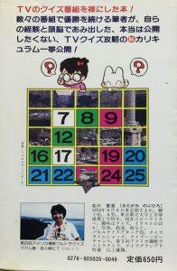 TVクイズ大研究2
