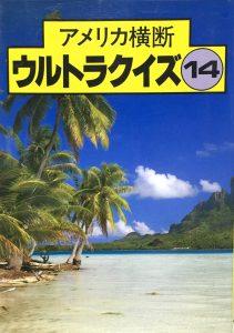 アメリカ横断ウルトラクイズ14-1