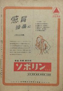 汚名(アメリカン・ピクチュア・ニュース)2
