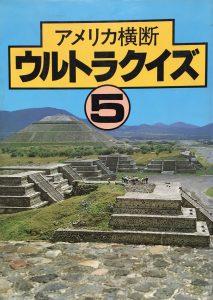 アメリカ横断ウルトラクイズ5-1