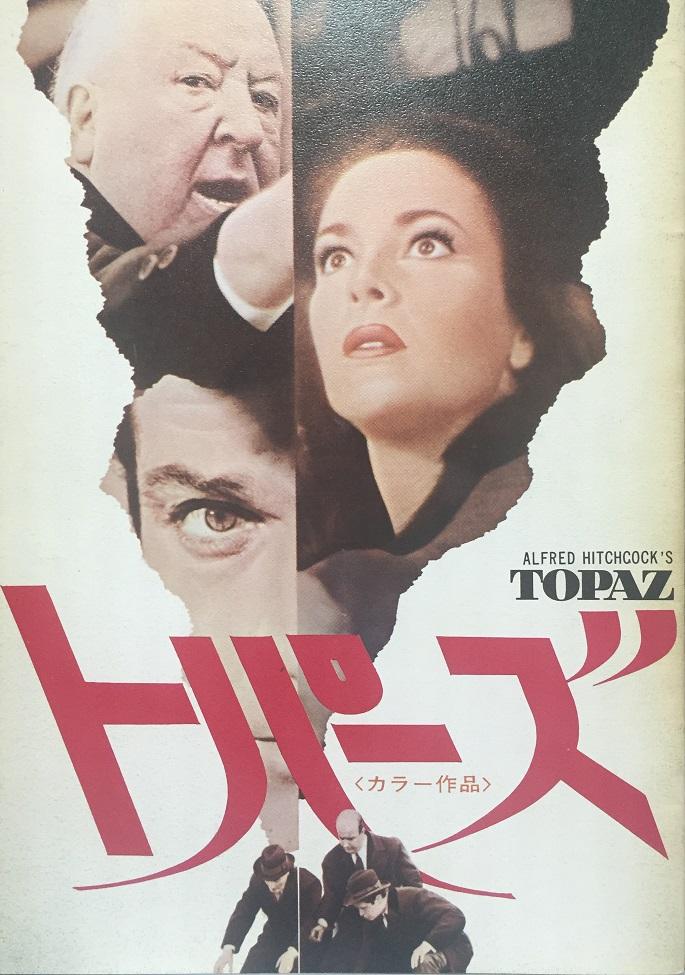 トパーズ(日本ユニヴァーサル)1