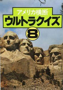アメリカ横断ウルトラクイズ8-1