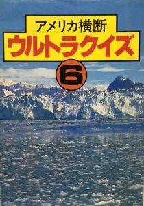 アメリカ横断ウルトラクイズ6-1