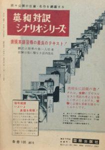 裏窓(国際映画社)2