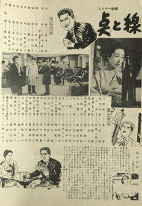 点と線(東映ウィークリー)2