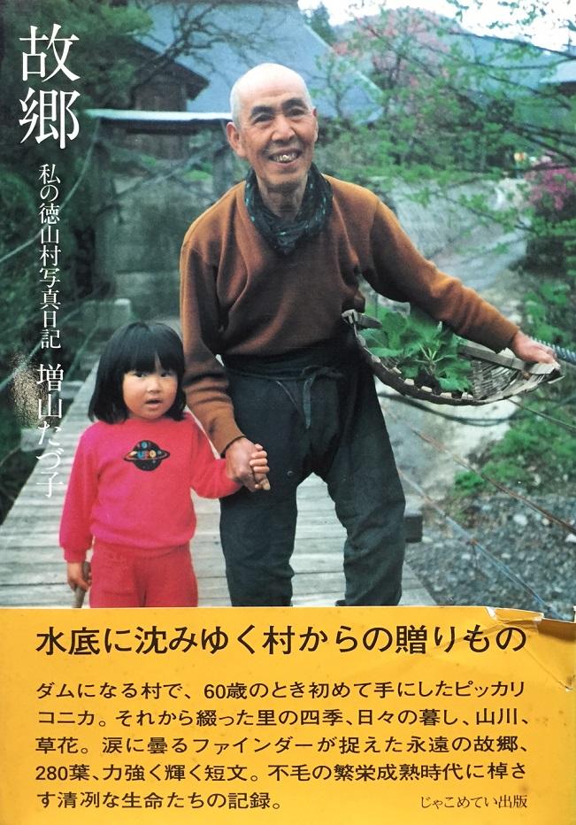 故郷 私の徳山村写真日記1