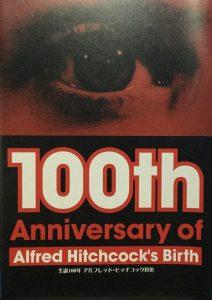 100周年ヒッチコック1