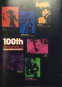 100周年ヒッチコック2