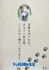 ドン松五郎の生活2