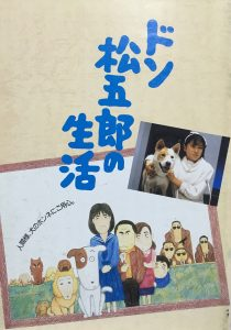 ドン松五郎の生活1