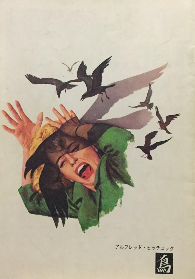 鳥(ユニヴァーサルA4版)2