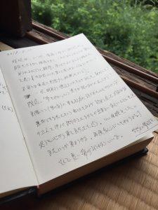 夢の家での日記