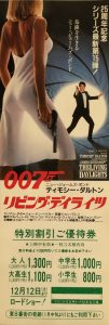 007リビングデイライツ3