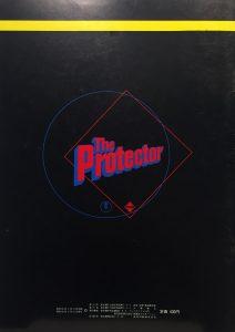 プロテクター2
