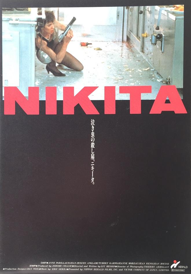 (映画パンフレット)『ニキータ』