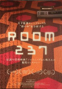 Room237-3