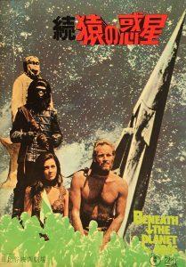 続・猿の惑星1