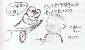 バイクの二人