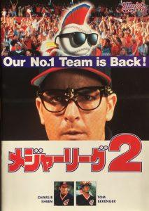 メジャーリーグ2-1