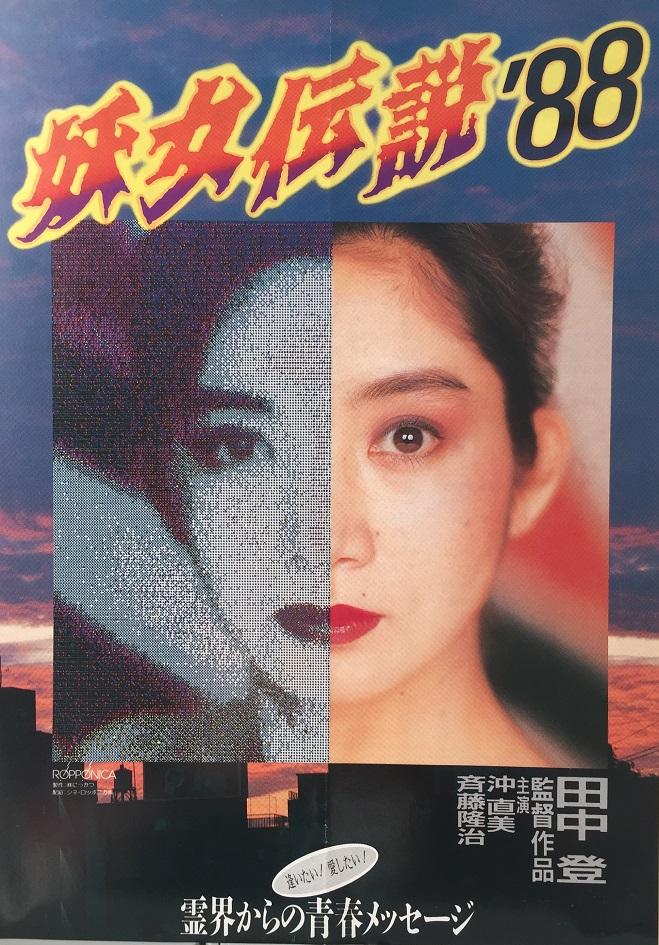 妖女伝説88-1
