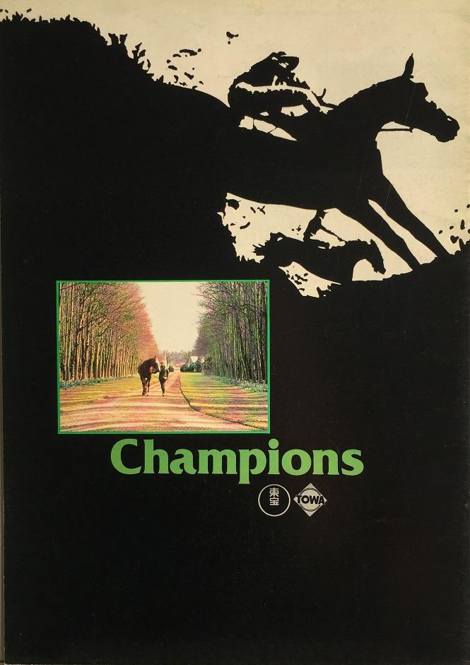 チャンピオンズ2