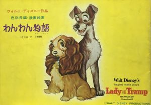 わんわん物語(1965年公開版)1