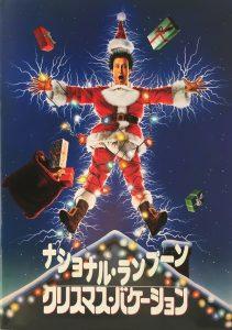 ナショナルランプーン クリスマス・バケーション1