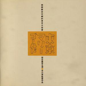 東京マリーゴールド1