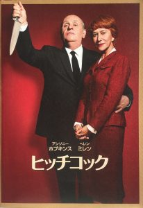 ヒッチコック(映)1