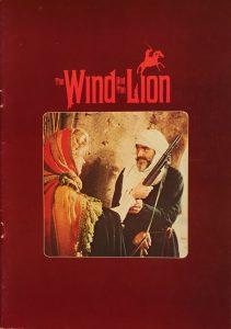 風とライオン2