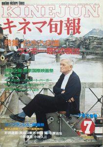 キネマ旬報1985.7「淀川長治寄稿」1