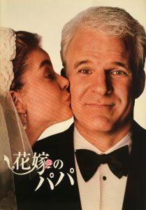 花嫁のパパ1