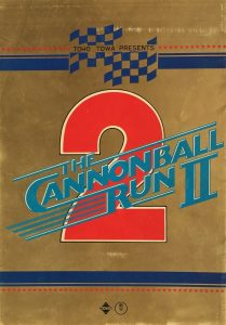 キャノンボール2-2