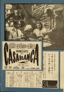 カサブランカ(松竹ウィークリー)1