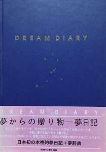 DREAM DIARY1