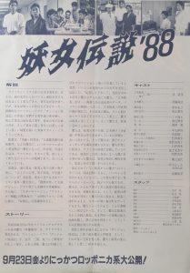 妖女伝説88-2