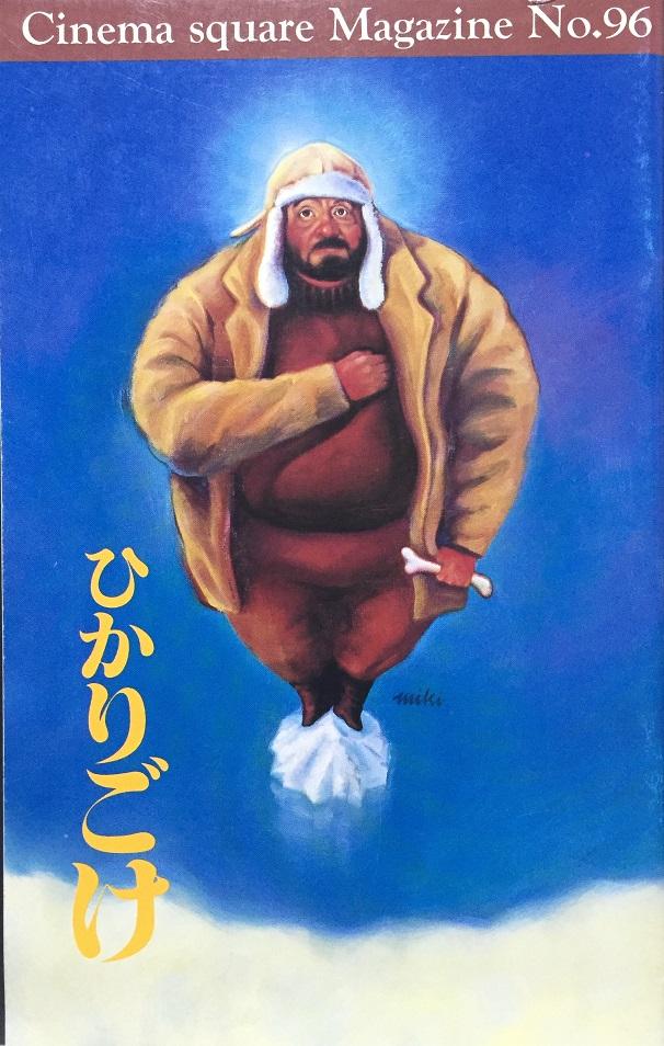 ひかりごけ(映)1