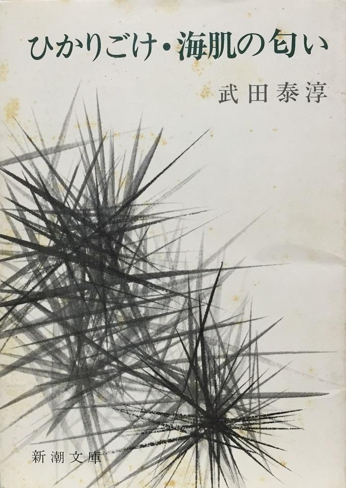 ひかりごけ(映)4