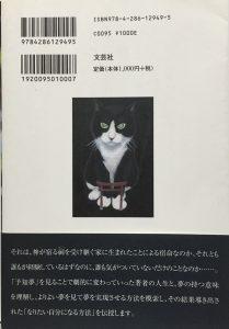 予知夢(文芸社)2