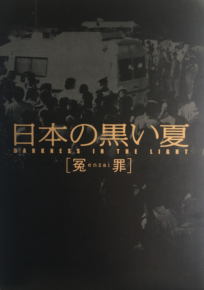 日本の黒い夏<冤enzai罪>1
