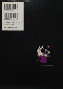 夢を見た(岸)2